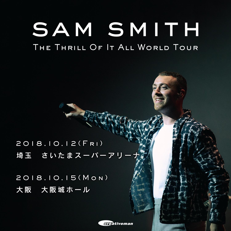 Sam Smith サム・スミス 来日公...
