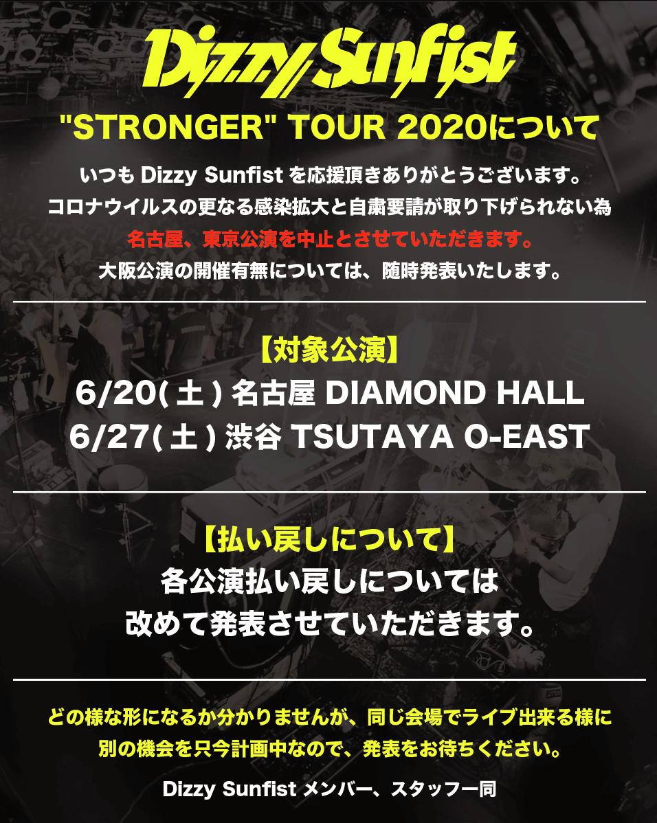 感染 大阪 ライブ